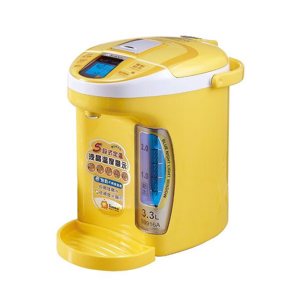 小獅王辛巴 Simba LCD五段式定溫調乳器