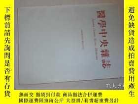 二手書博民逛書店醫學中央雜誌罕見日文 1984年第12號(3318號)Y2594