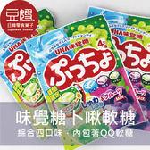 【豆嫂】日本零食 UHA味覺糖 噗啾綜合軟糖(水果/碳酸飲料/綜合)