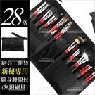 諾門(28格)新娘秘書腰包刷具工作袋隨身腰間包-單入(大)[76828]