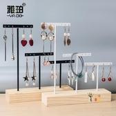 耳環架 創意耳環展示架掛耳釘耳飾耳鉤耳線飾品架子木底座首飾架拍攝道具 2色
