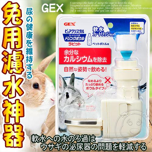 【培菓平價寵物網】 日本GEX》1GXR10095兔用防咬型濾水神器 可超取