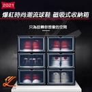 正開磁吸全透明鞋盒 籃球鞋加厚鞋盒 收納鞋盒 鞋盒 防塵鞋盒