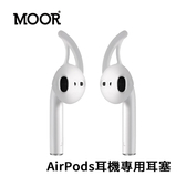 MOOR AirPods耳機專用耳塞(Silicone Apple AirPods Earhooks Cover) 白色 T380