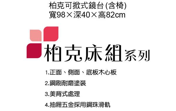【森可家居】柏克掀式鏡台 7ZX143-4 梳化妝檯 北歐風 木紋質感 MIT台灣製造