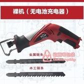 充電式電鋸鋰電往復鋸充電式便攜電動馬刀曲線鋸鋸子家用小型手持小電鋸手鋸T