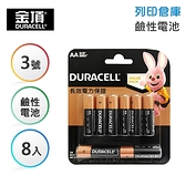 Duracell金頂 3號 鹼性電池8入