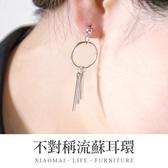 不對稱流蘇耳環 韓國簡約風氣質圓圈耳環 不對稱耳環 夾式耳環 流蘇型【D067】