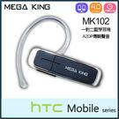 ▼MEGA KING MK102 一對二藍牙耳機/Windows 8S A620e/S A510e/A310e/G14 Z710e/G20 S510b/G22 X715e/Flyer P512/J Z321e