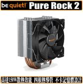 [地瓜球@] be quiet Pure Rock 2 CPU 散熱器 靜音 塔扇