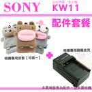 【配件套餐】 SONY DSC-KW11 KW11 香水機 配件套餐 皮套 相機包 座充 充電器 BN1 自拍神器 NP-BN1