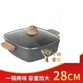 鴛鴦鍋 麥飯石火鍋鍋家用大容量電磁爐專用鍋一體不粘鴛鴦火鍋盆鍋具T
