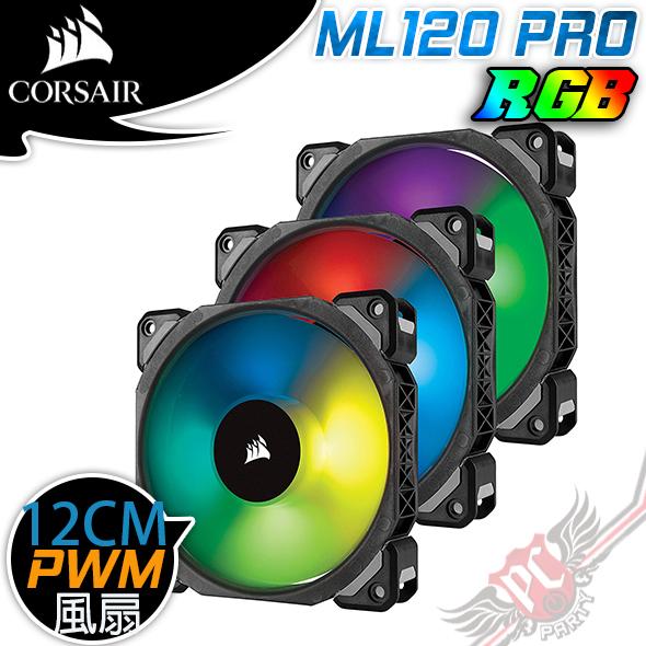 [ PC PARTY ] 海盜船 Corsair ML120 PRO RGB LED 120MM PWM 三風扇裝
