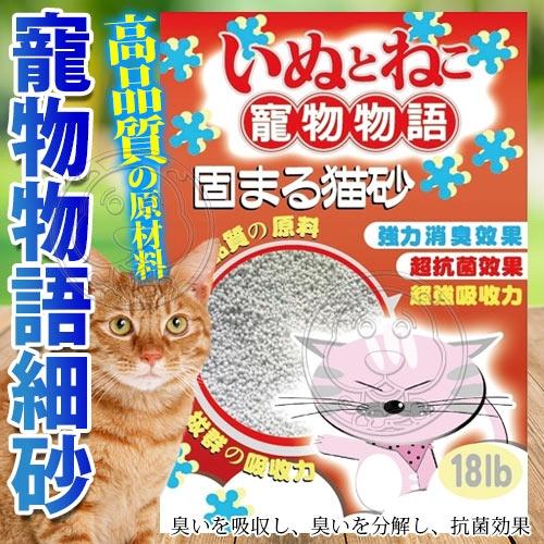 四個工作天出貨除了缺貨》寵物物語細砂貓砂-18lb(-用量省 非常經濟-) 共3包免運(蝦)