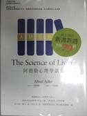 【書寶二手書T1/心理_NEY】阿德勒心理學講義_阿德勒