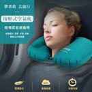 Romix 按壓式 旅行充氣枕 【QA-...