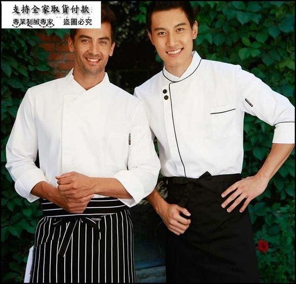 小熊居家Checked Out長袖廚師服 酒店餐廳廚師長工作服 白色秋冬裝廚師服裝特價