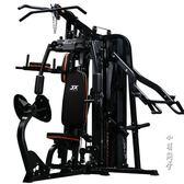 綜合訓練器家用高端三人站大型運動器械多功能力量組合健身器材 NMS 小明同學
