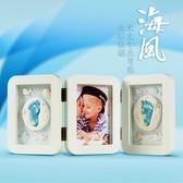 寶寶手足印泥手腳印手印泥相框紀念品兒童嬰兒新生兒滿月百天禮物 MKS薇薇