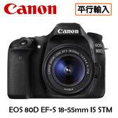 送64G套餐 3C LiFe CANON EOS 80D EF-S 18-55mm IS STM 數位單眼相機 平行輸入 店家保固一年