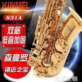 薩克斯 森曼羅xinmel薩克斯降E調中音薩克斯風/管樂器831A初學者考級樂器 MKS生活主義