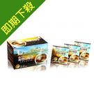 【即期良品】台灣鹽山咖啡(3合1) x1盒(17g x18包) ~塩山咖啡_臺鹽_特惠2020/01/24