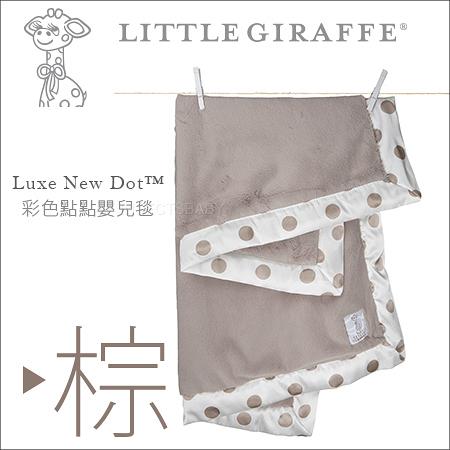 ✿蟲寶寶✿【美國 Little Giraffe】彌月精品 頂級柔軟 Luxe Baby Blanket 彩色點點嬰兒毯 - 亞麻