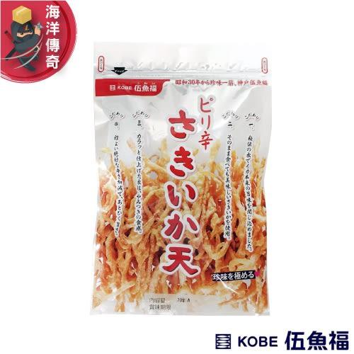 【海洋傳奇】【日本出貨】伍魚福 神戶名店 酥炸魷魚 原味 70g×5袋