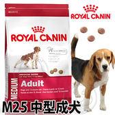 【培菓平價寵物網】法國皇家中型成犬M25飼料-15kg