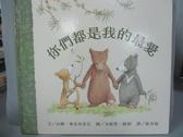 【書寶二手書T2/少年童書_YKU】你們都是我的最愛_張杏如, 山姆.麥