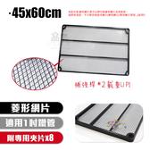 【品樂 】菱型網鐵架 烤漆網片45X60CM 1 入鞋架行李箱架衛生紙架層架鐵架