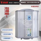 『怡心牌熱水器』ES 1426 高功率 加熱直掛式橫掛式電熱水器54 8 公升220V ES  系列機械型