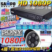 【台灣安防】監視器 聲寶 AHD 1080P 監控4路主機套餐 DVR 4CH 1080P數位網路型+1080P 6陣列紅外線攝影機x1