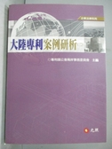 【書寶二手書T9/法律_JQJ】大陸專利案例研析(二)_專利師公會兩岸事務委員會