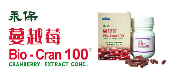 ✿✿✿【福健佳健康生活館】永保蔓越莓(Bio-Cran100)✿✿✿