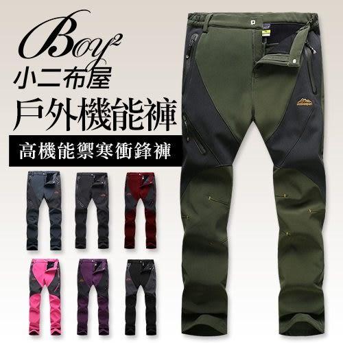 絕對禦寒!高機能防風防水加厚加絨衝鋒褲【NQ95758】