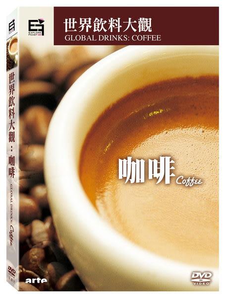 世界飲料大觀:咖啡 DVD  (音樂影片購)