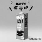瑞典 Oatly咖啡師燕麥奶 (1000...