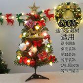迷你聖誕樹桌面裝飾擺件60cm小聖誕樹套餐聖誕裝飾發光 芭蕾朵朵