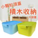⭐星星小舖⭐台灣出貨 積木收納箱 玩具收納 小顆粒蓋板 收納 收納箱 收納盒【PZ301】