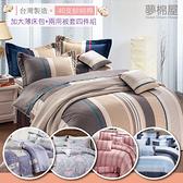 台製40支紗純棉-可包床墊高度30cm-薄式雙人床包+鋪棉兩用被四件組-多款任選