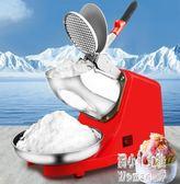 雙刀碎冰機商用大功率打冰機小型刨冰機電動奶茶店手動冰沙機 JY7044【潘小丫女鞋】