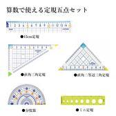 【杰妞】日本代購 日本製 STAD 量角器5件組 三角尺 直尺