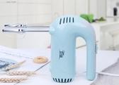 電動打蛋器手持家用小型自動打蛋機奶油打發器和麵攪拌打蛋器電動 潮流衣舍