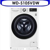 《結帳打9折》LG樂金【WD-S105VDW】10.5公斤蒸洗脫烘洗衣機 優質家電
