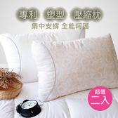 R.Q.POLO 專利塑型壓縮枕 (集中支撐/日本東麗抗菌填充/枕頭2入)