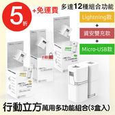 【行動立方萬用多功能組合(三盒入)| 僅剩3組】包含Lightning款+Micro-USB款+資安雙充款(珍珠白)