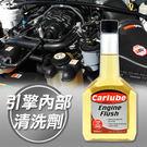 Carlube凱路 Engine Flu...