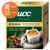 UCC 經典風味 濾掛式咖啡 8g(12入)/盒【買一送一】