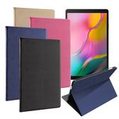 For 三星 Samsung Galaxy Tab A (2019) 10.1吋 品味皮革紋皮套